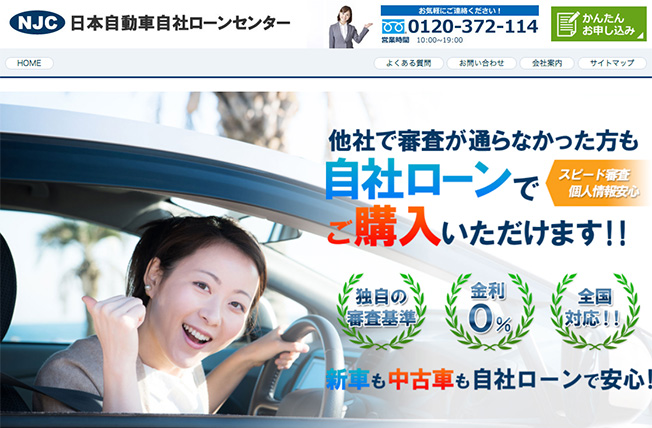 日本自動車自社ローンセンター