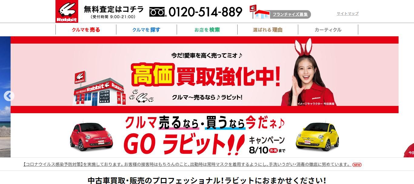 ラビット 堺泉北店