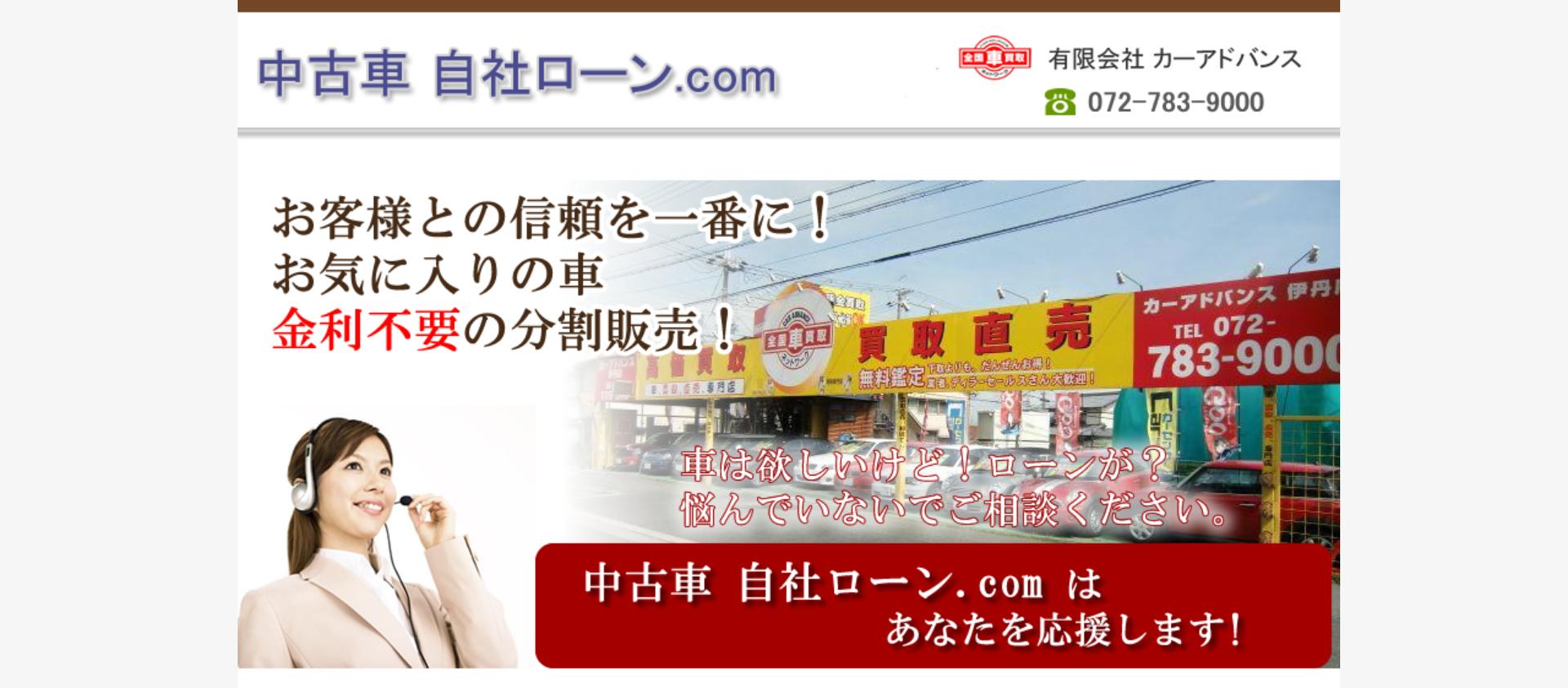 中古車 自社ローン.comサムネイル